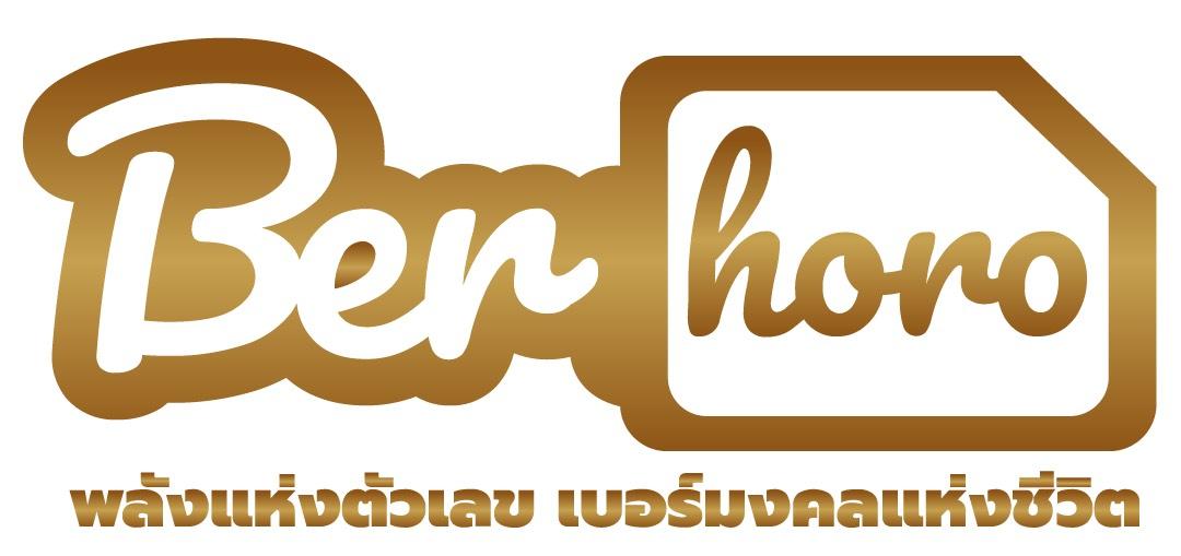 Berhoro logo